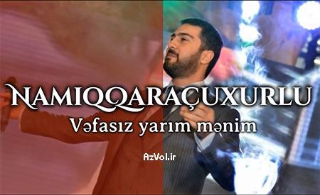 دانلود آهنگ آذربایجانی جدید Namiq Qaracuxurlu به نام Vefasız Yarim Menim